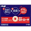 明治Gトローチ 24個[指定医薬部外品]【3990円以上送料無料】