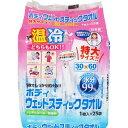 ボディウェットスティックタオル 1枚×25袋【3980円以上送料無料】
