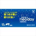 【第(2)類医薬品】ネオディ 12錠【3990円以上送料無料】
