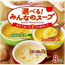 選べる!みんなのスープ 8袋入り【3990円以上送料無料】
