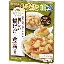 おやこdeごはん 揚げない 揚げだし豆腐の素 120g【3990円以上送料無料】