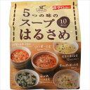 5つの味のスープはるさめ 10食入【3990円以上送料無料】