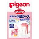 ミルクポン 哺乳びん消毒ケース【3990円以上送料無料】