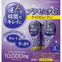プラセンタCナイトビューティー 50ml×3本【3990円以上送料無料】