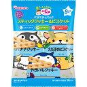 ※和光堂 赤ちゃんのおやつ バラエティパック スティッククッキー&ビスケット 9包【3990円以上送料無料】