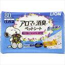 【在庫限り】ライオン アロマで消臭 ペットシートレギュラー 80枚【3990円以上送料無料】