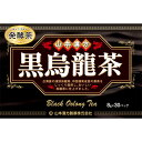 ※黒烏龍茶 240g(8g×30バッグ)