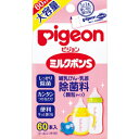 ミルクポンS 60包【3990円以上送料無料】
