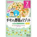 グーグーキッチン チキンと野菜のリゾット 80g【3990円以上送料無料】
