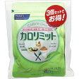 ファンケル 徳用カロリミット 1袋(120粒)×3【送料無料】