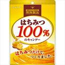 扇雀飴 はちみつ100%のキャンディー 57g【3990円以上送料無料】