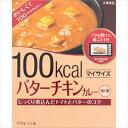 大塚食品 マイサイズ バターチキンカレー 120g【3990円以上送料無料】