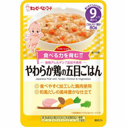 ※キユーピーベビーフードハッピーレシピやわらか鶏の五目ごはん80g3990円以上送料無料