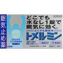 【第3類医薬品】トメルミン 12回分(12錠)【3990円以上送料無料】