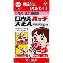 【第3類医薬品】口内炎パッチ大正A 10パッチ【3990円以...