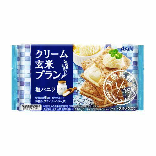 クリーム玄米ブラン 塩バニラ 72g(2枚×2袋)【3990円以上送料無料】