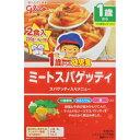 1歳からの幼児食 ミートスパゲッティ 110g×2袋入【3990円以上送料無料】