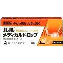 ルルメディカルドロップOオレンジ味20錠