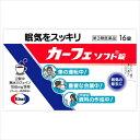 【第3類医薬品】カーフェソフト 16錠【3990円以上送料無料】