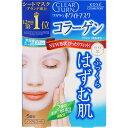 クリアターン ホワイトマスク コラーゲン 5回分【3990円以上送料無料】