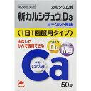 【第2類医薬品】新カルシチュウD3 50錠【3980円以上送料無料】