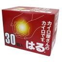 カイロ屋さんのカイロです。 貼るタイプ 30個入り【3990円以上送料無料】