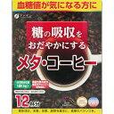 メタ・コーヒー 108g(9g×12袋)【3990円以上送料無料】