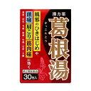 【第2類医薬品】CF葛根湯エキス顆粒[大峰]30包【3990円以上送料無料】