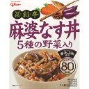 菜彩亭「麻婆なす丼」 140g【3990円以上送料無料】