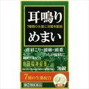 奥田脳神経薬M 70錠[指定第2類医薬品]【3990円以上送料無料】