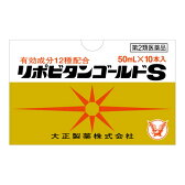 リポビタンゴールドS 50ml×10本[第2類医薬品]【3990円以上送料無料】