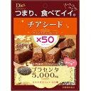 Diet(ダイエット)チアシード クランチチョコレート 28g【3990円以上送料無料】