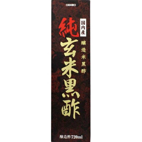 純玄米黒酢 720ml【3990円以上送料無料】