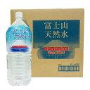 富士山天然水バナジウム含有 2L×6本(1ケース)【3990...