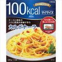 大塚食品 マイサイズ カルボナーラ 120g【3990円以上送料無料】
