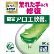 「間宮」アロエ軟膏90g[第3類医薬品]【3990円以上送料無料】