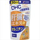 ※DHC 肝臓エキス+オルニチン 20日分 60粒(22.6g) 3980円以上