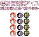 【お取り寄せ】 桔梗屋 信玄餅アイス食べ比べセット 12個入 ※沖縄・離島不可