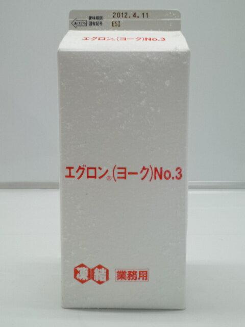【キューピー】凍結エグロンヨークNO3 2kg×6