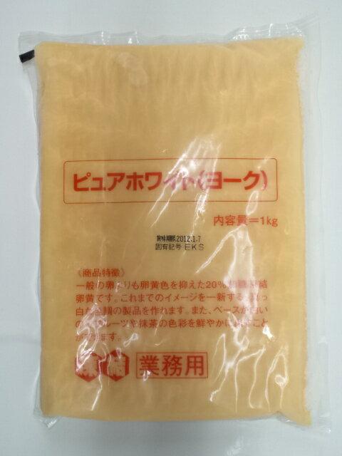 【キューピー】凍結ピュアホワイト(ヨーク) 1kg×10