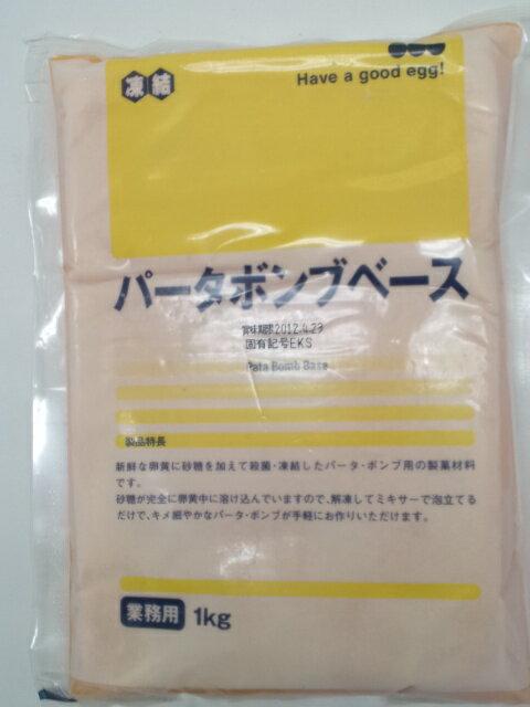 【キューピー】凍結パータボンブ ベース 1kg