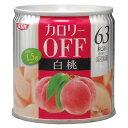 【1缶あたり63kcal】【SSK】 カロリーOFF フルーツ缶詰「白桃」 1缶(185g) (カロ...