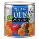 【1缶あたり61kcal】【SSK】 カロリーOFF フルーツ缶詰「フルーツミックス」 1缶(185...