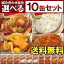 【送料無料】 キャンベル 「ホームスタイル」スープ自由に選べる10缶セット (キャンベルスープ)(Campbell's SOUP)【jo_62】【】