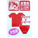 【非常用下着】 圧縮Tシャツ&ショーツ(女性用)(防災用品・地震対策・震災緊急避難用)【jo_62】【zsa_sei】