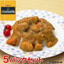 【Miyajima】 業務用 野菜ごろごろ マイルド・ザ・カレー(甘口) 5食セット (大きめ野菜