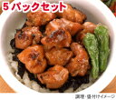 【味の素】 業務用 炭火焼とり丼の具 5パックセット 【冷凍食品】(焼き鳥丼)【re_26】 【】