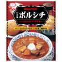 【有名店の味】 【ロシア料理 渋谷ロゴスキー】 いなか風 ボルシチ 1人前(250g) レトルト食品【jo_62】 【ポイント10倍】