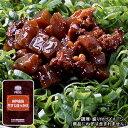 MCC 業務用 牛すじぼっかけ 1食(80g) 神戸長田名物の下町の味! (エムシーシー食