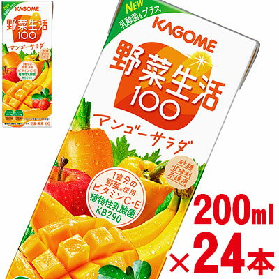 ●期間限定● カゴメ 野菜生活100 マンゴーサラダ 200ml×24本 (旧:フルーティーサラダ) 【野菜ジュース kagome】【jo_62】ポイント2倍(02P03Dec16)